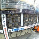 Ściana z płyt głównych komputera / Wall covered by PC's hardware